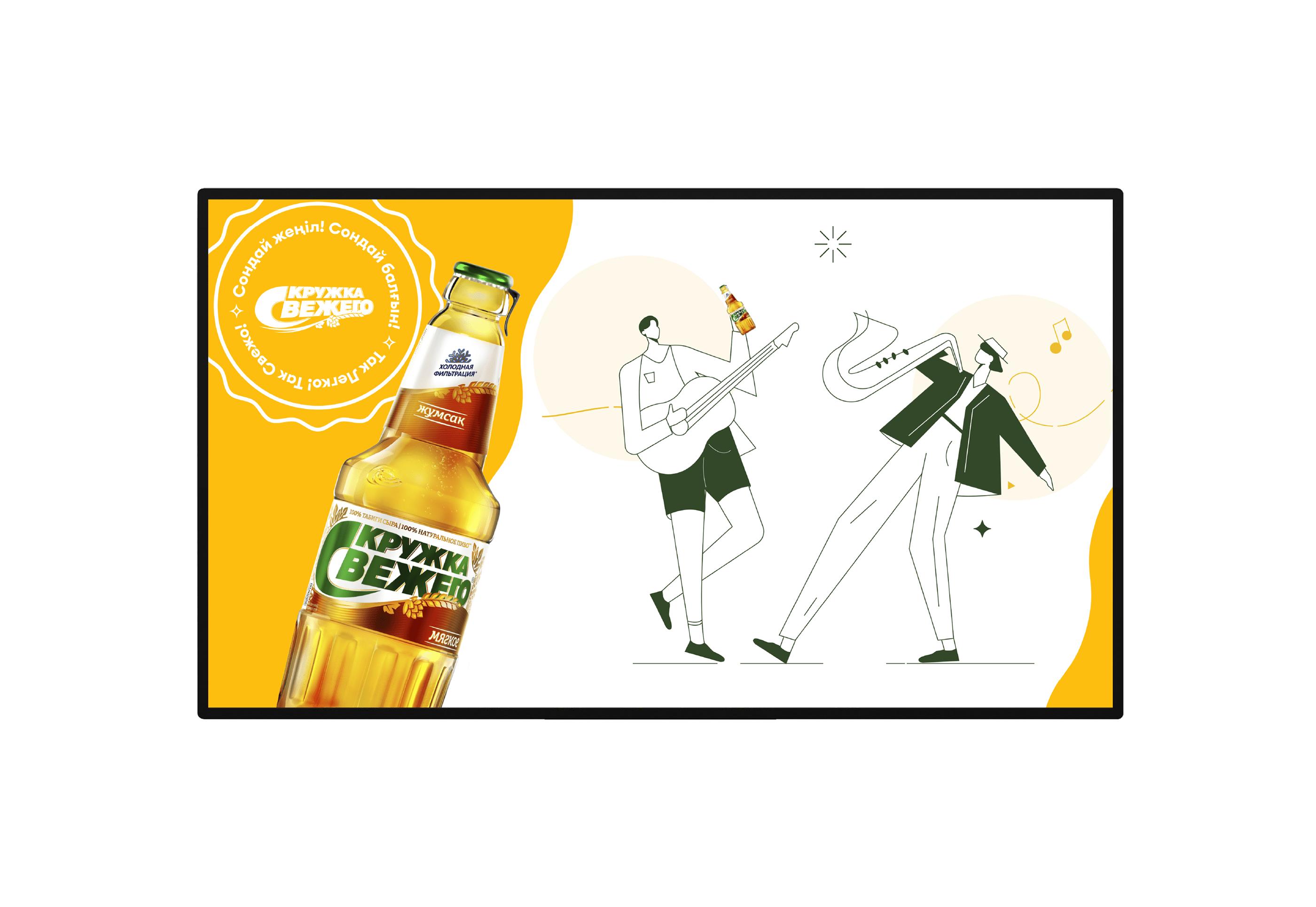 kruzhka-svezhego-beer-Gokten-Tut-12